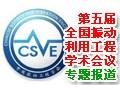 第五届全国振动利用工程学术会议暨第四次全国超声电机技术研讨会