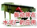 振动筛在水泥厂的应用实例