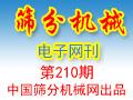 《筛分机械》第210期--中国筛分机械网出品