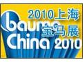 bauma China 2010 第五届中国国际工程机械及设备博览会