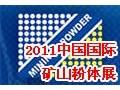 2011中国国际矿山开采与粉体加工技术装备展览会
