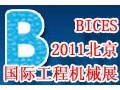 BICES 2011北京国际工程机械展