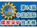2011中国国际煤炭采矿技术交流及设备展览会
