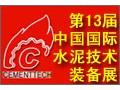 第十三届中国国际水泥技术及装备展览会