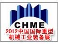 2012第五届中国国际重型机械装备展