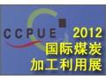 2012中国国际煤炭加工利用及煤化工展览会