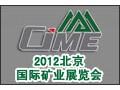 2012北京国际矿业展览会暨矿山装备展