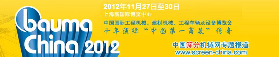 中国国际工程机械、建材机械、工程车辆及设备博览会(bauma China 2012)