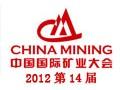 2012(第十四届)中国国际矿业大会