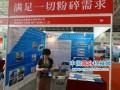 石家庄功倍重机-2012中国国际煤炭加工利用展