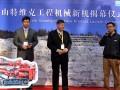 山特维克工程机械上海宝马展推新品