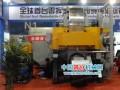 山东华特磁电科技股份有限公司参加第十四届中国国际矿业大会