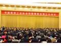 中国煤炭工业协会四届理事会第三次会议在京召开 (3)